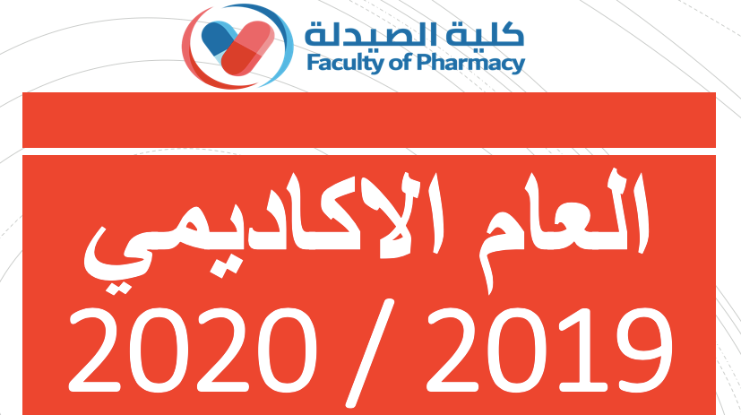 The Faculty Of Pharmacy Administration Congratulates All Its Students And The Faculty Team On Tthe Occasion Of The Start Of The Academic Year 2019/2020